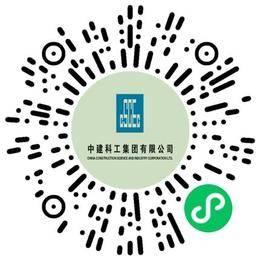 中建科工集团有限公司人力资源专员/人事助理扫码投递简历