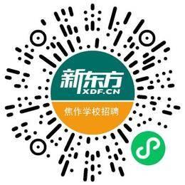 焦作新东方培训学校有限公司机器人工程师扫码投递简历