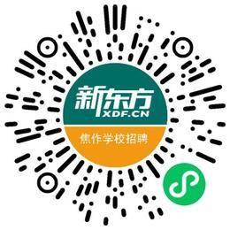 焦作新东方培训学校有限公司市场招生人员扫码投递简历
