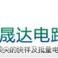 深圳市金晟达电子技术有限公司