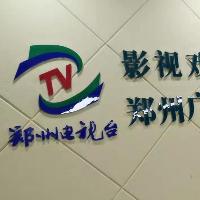 郑州市管城区郑广播电视报读者服务部