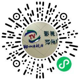 郑州市管城区郑广播电视报读者服务部人力资源专员/人事助理扫码投递简历