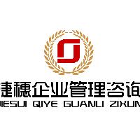 郑州捷穗企业管理咨询有限公司