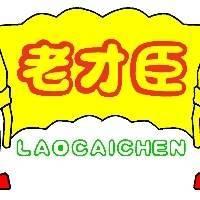 北京市老才臣食品有限公司