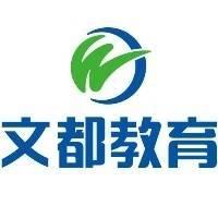 郑州文都教育咨询有限公司