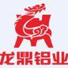 洛阳龙鼎铝业有限公司