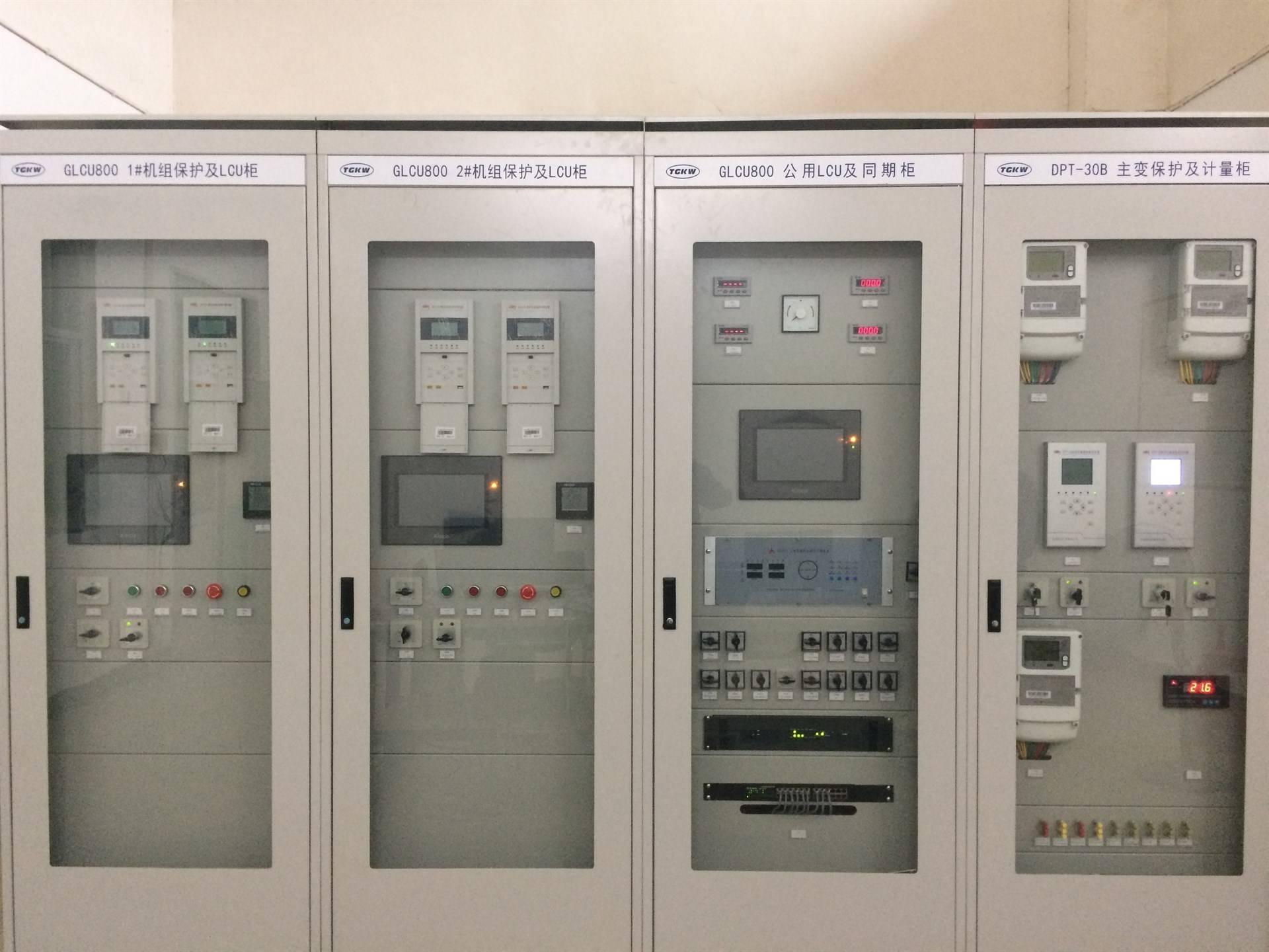 水电站自动控制系统