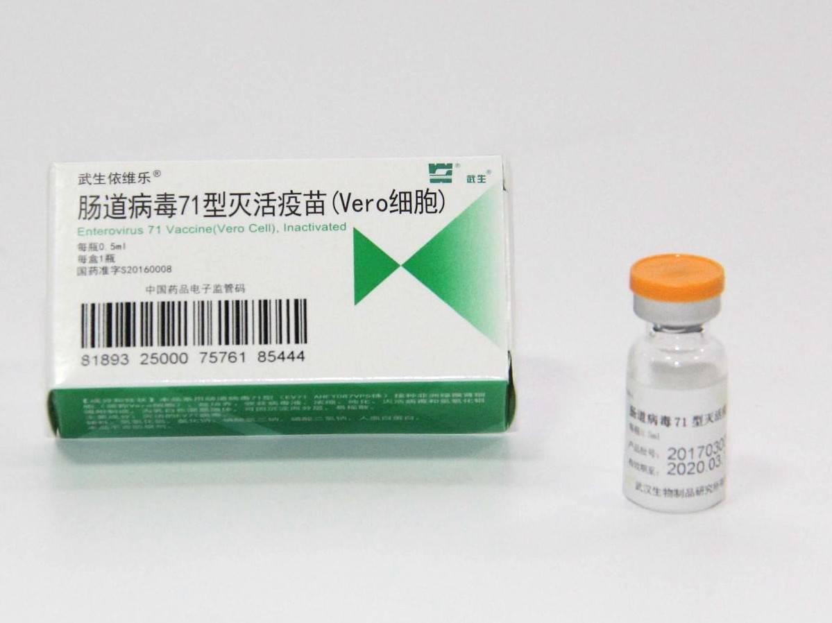 EV71手足口疫苗