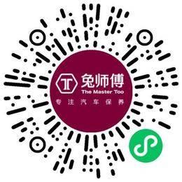 郑州兔师傅汽车维修有限公司汽车维修/保养员扫码投递简历