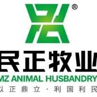 河南民正农牧股份有限公司