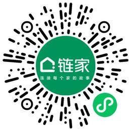 北京链家置地房地产经纪有限公司海淀八里庄第一分公司营销专员/助理扫码投递简历