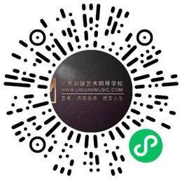 北京刘健教育咨询有限公司艺术/文体培训师扫码投递简历