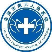 洛阳市第六人民医院