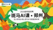 斑马AI课2021春招——用爱与专业探索未来