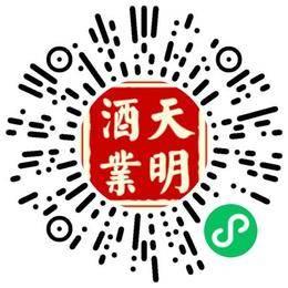 天明民权葡萄酒有限公司售前/售后咨询扫码投递简历