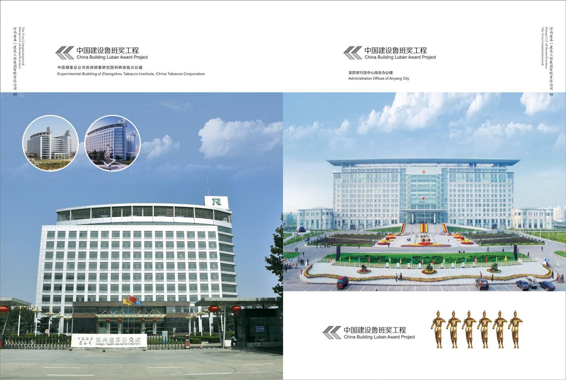 中国建设鲁班奖