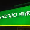 北京链家置地房地产经纪有限公司丰台第十八分公司
