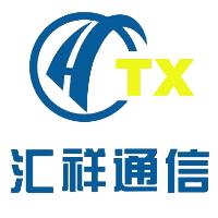河南汇祥通信设备有限公司