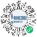 中国水利水电第九工程局有限公司造价工程师扫码投递简历