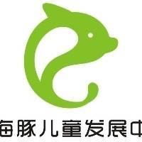 安阳市小海豚教育咨询有限公司