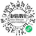 中国电信集团系统集成有限责任公司需求分析工程师扫码投递简历