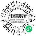 中国电信集团系统集成有限责任公司大数据/人工智能工程师扫码投递简历