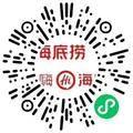 江苏海底捞餐饮管理有限责任公司餐厅服务员扫码投递简历