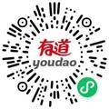 网易有道信息技术(北京)有限公司软件工程师扫码投递简历