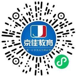 北京京佳邦立教育科技有限公司教育产品/课程开发人员扫码投递简历