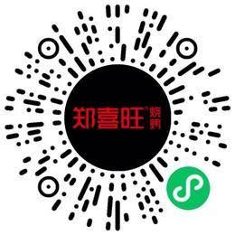 河南郑喜旺餐饮有限公司餐厅服务员扫码投递简历