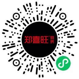 河南郑喜旺餐饮有限公司招聘专员/助理扫码投递简历