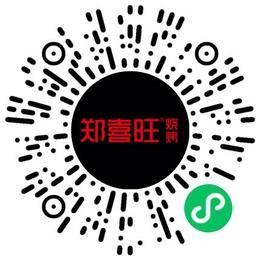 河南郑喜旺餐饮有限公司供应链专员/助理扫码投递简历
