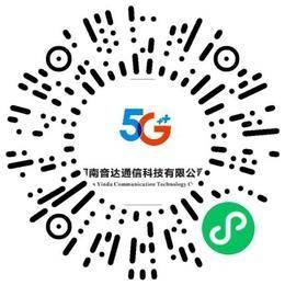 河南音达通信科技有限公司通信技术工程师扫码投递简历