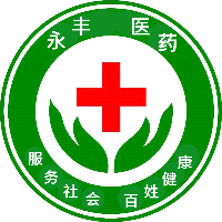 河南永丰医药有限公司
