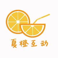 河南夏橙互动文化传媒有限公司