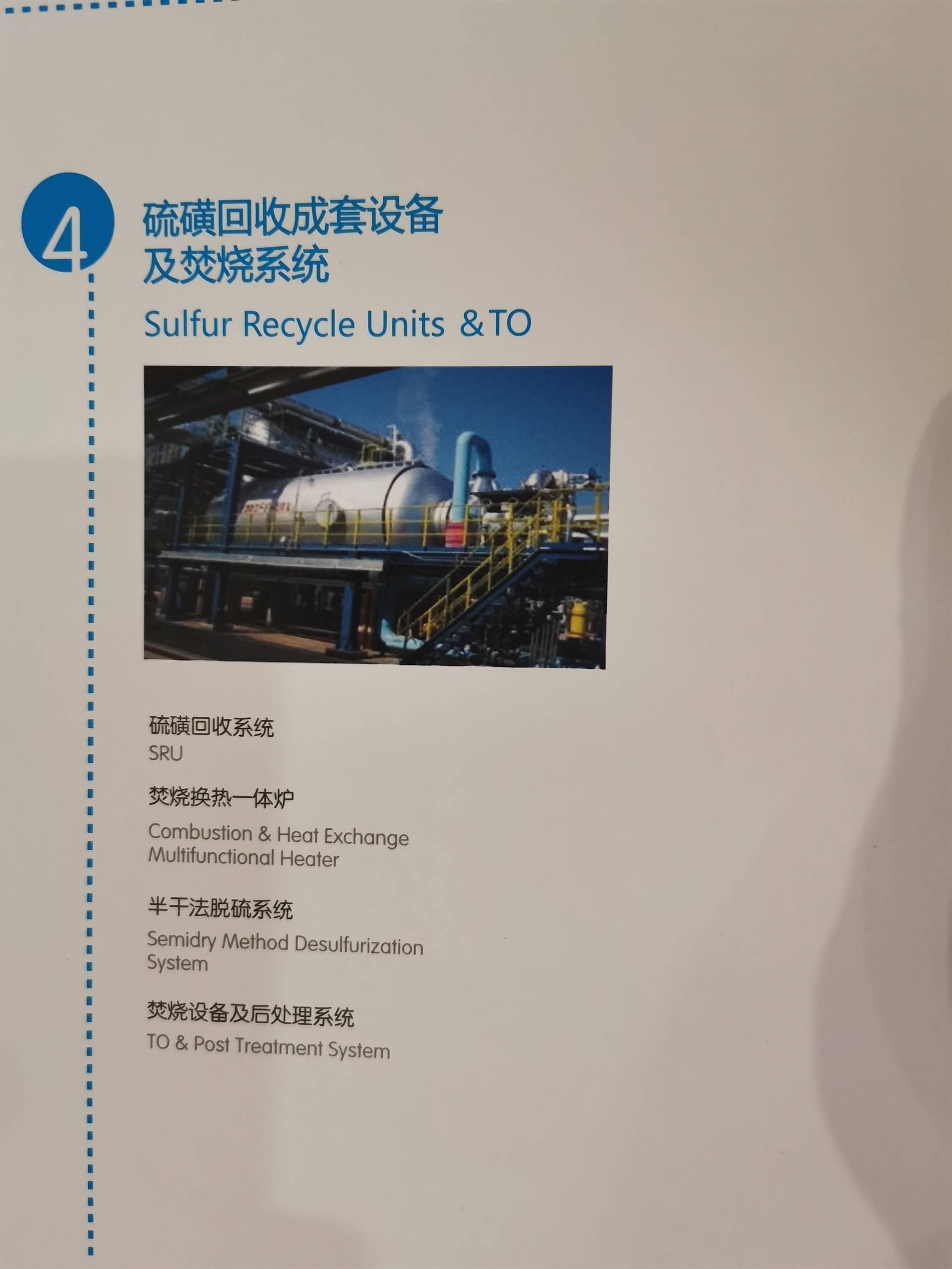 硫磺回收装置