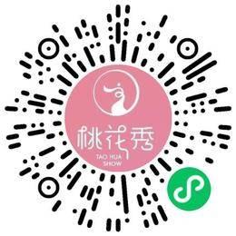 河南桃花秀文化传媒有限公司歌手扫码投递简历