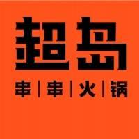 北京超岛串串餐饮服务有限公司