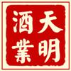河南天明酒业有限公司