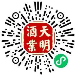 河南天明酒业有限公司平面设计师扫码投递简历