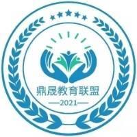 河南鼎晟教育科技有限公司