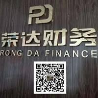 河南荣达财务管理有限公司