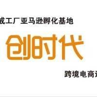 河南省创时代跨境电商有限公司