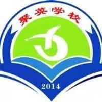 叶县聚英学校