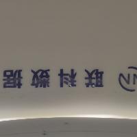 北京联科数信科技有限公司