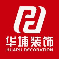 华埔建筑装饰工程有限公司