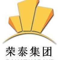 荣泰建设集团有限公司