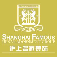 河南沪上名家装饰工程设计有限公司
